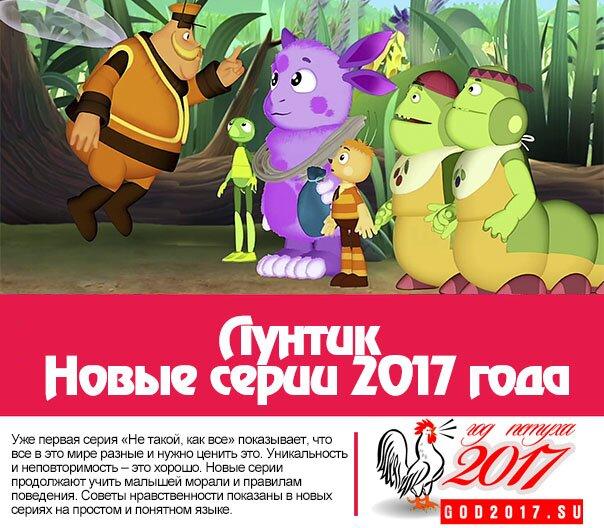 Лунтик. Новые серии 2017 года