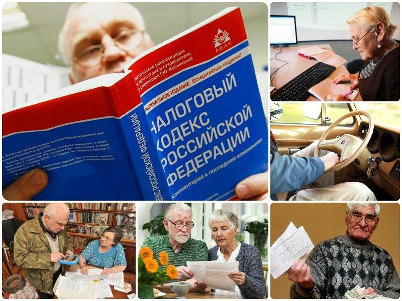 Налоги для пенсионеров в 2017 году в России. Последние новости