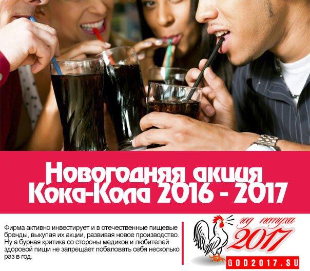 Новогодняя акция Кока-Кола 2016 - 2017