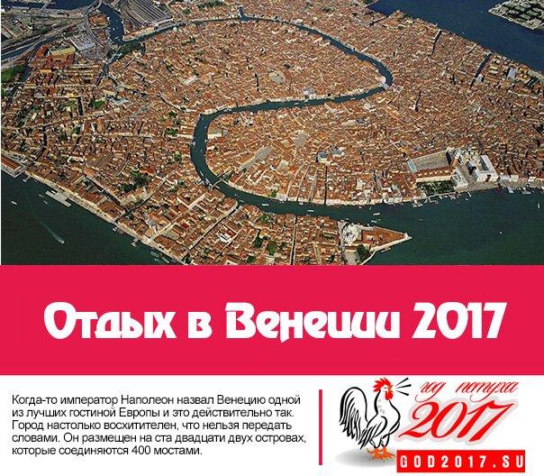 Отдых в Венеции 2017