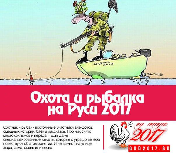 Охота и рыбалка на Руси 2017