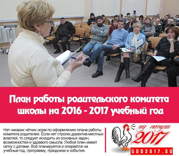 План работы родительского комитета школы на 2016 - 2017 учебный год