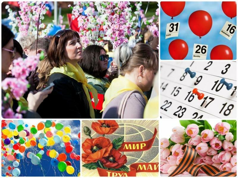 Праздничные дни в мае 2017 в России. Как отдыхаем с 29 апреля по 1 мая с 8 мая по 9 мая