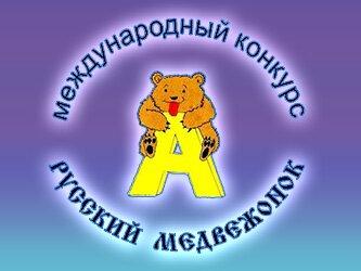 Русский медвежонок 2017 - 2018