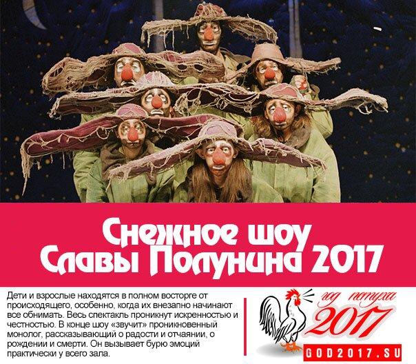 Снежное шоу Славы Полунина 2017