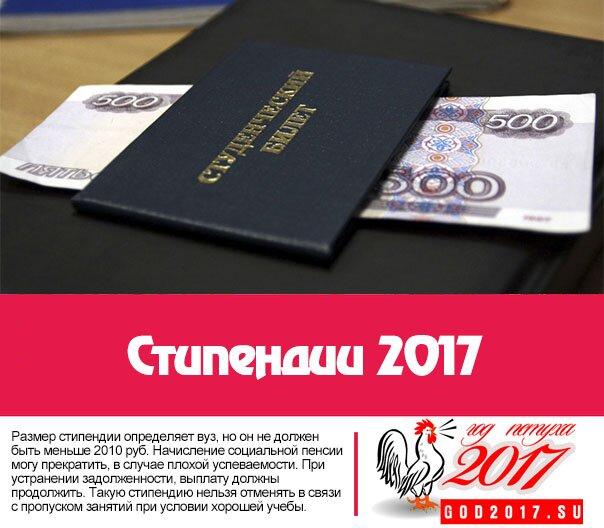Стипендии 2017