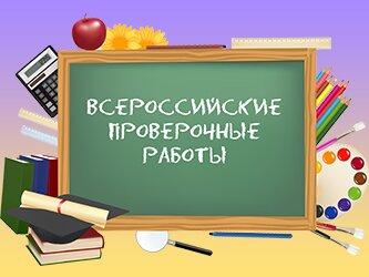 Всероссийские проверочные работы 2016 - 2017