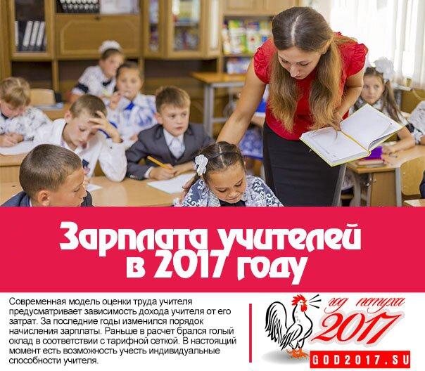 Зарплата учителей в 2017 году