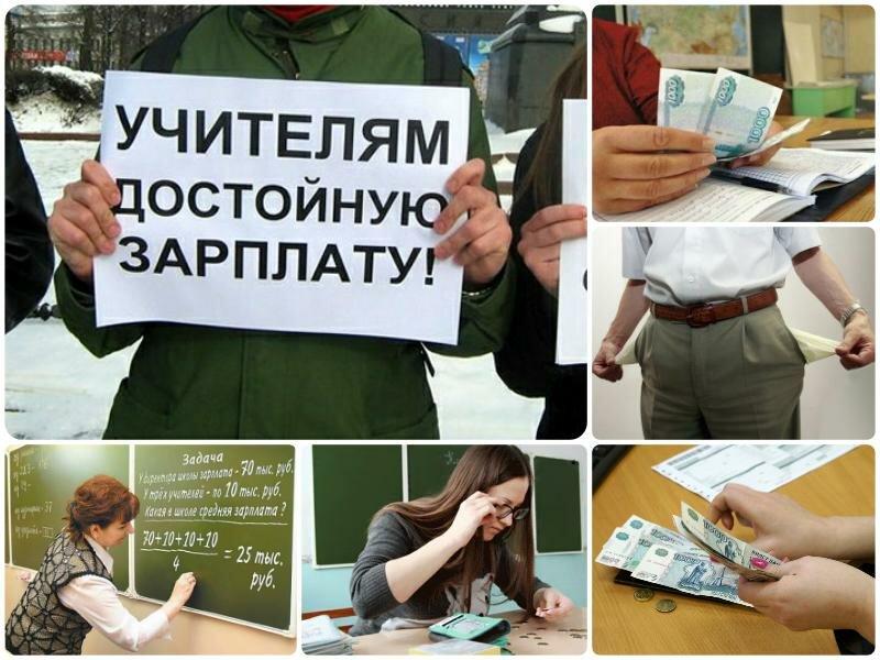 Зарплата учителей в 2017 году в России с 1 января. Последние новости