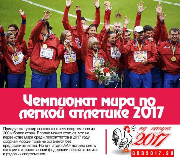 Чемпионат мира по лёгкой атлетике 2017
