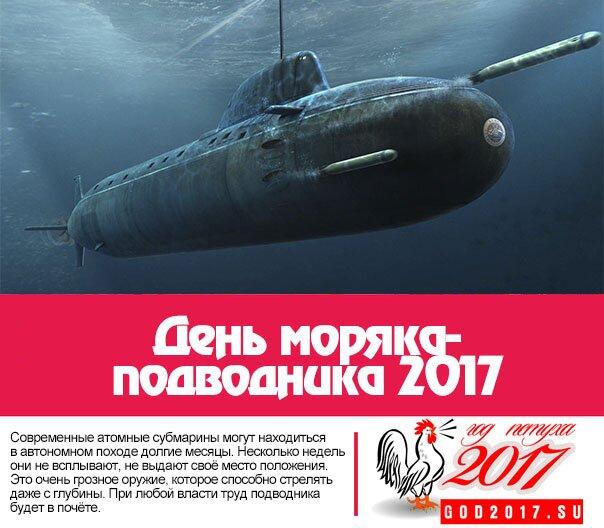 День моряка-подводника 2017