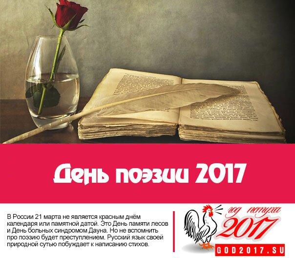 День поэзии 2017