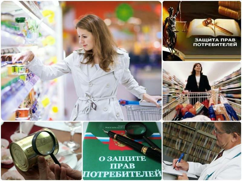 День защиты прав потребителей 2017. Какого числа