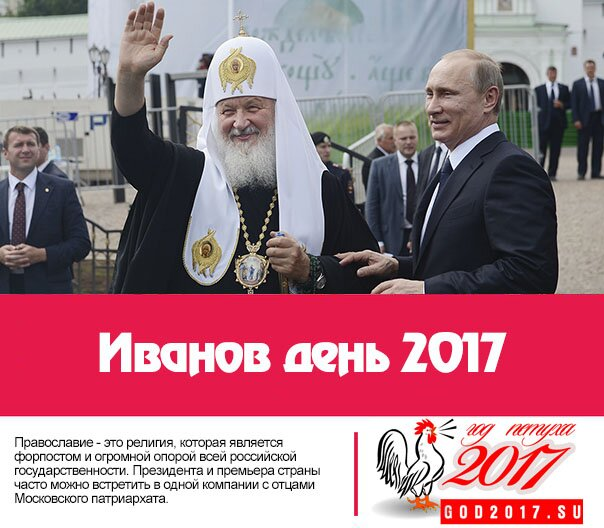Иванов день 2017