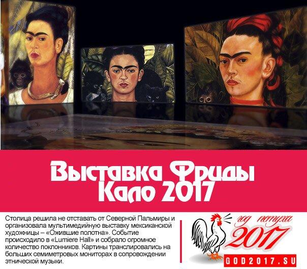 Выставка Фриды Кало 2017