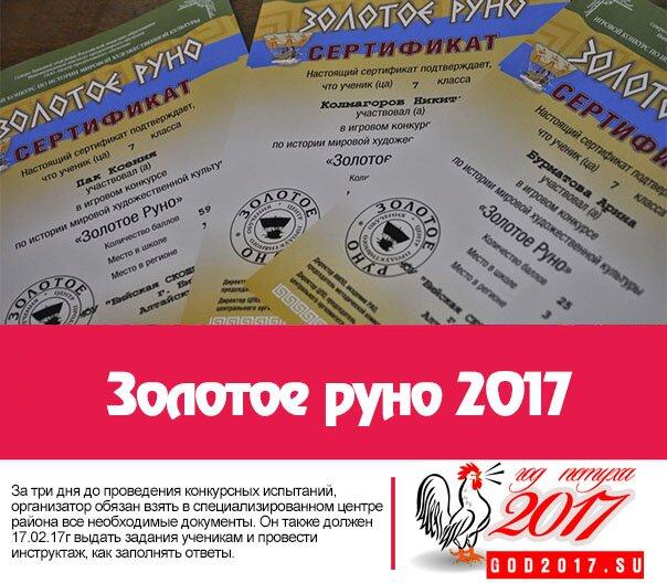 Золотое руно 2017