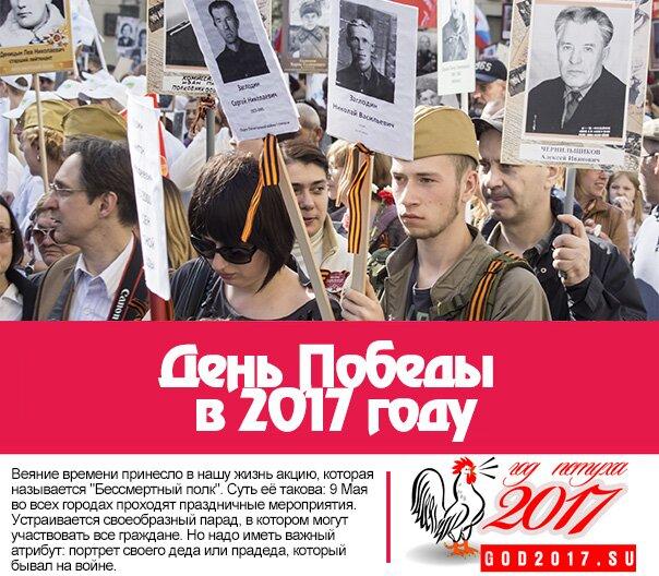 День Победы в 2017 году