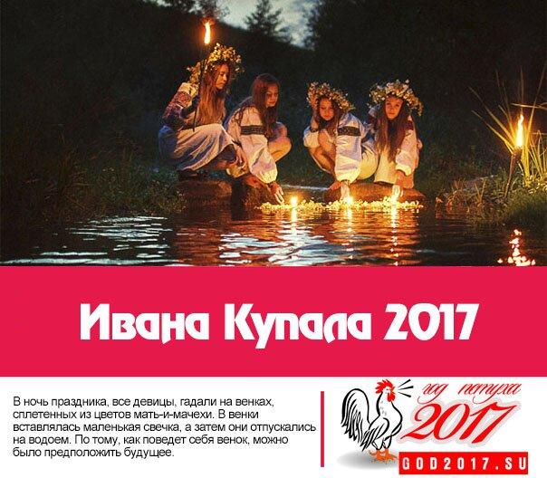 Ивана Купала 2017